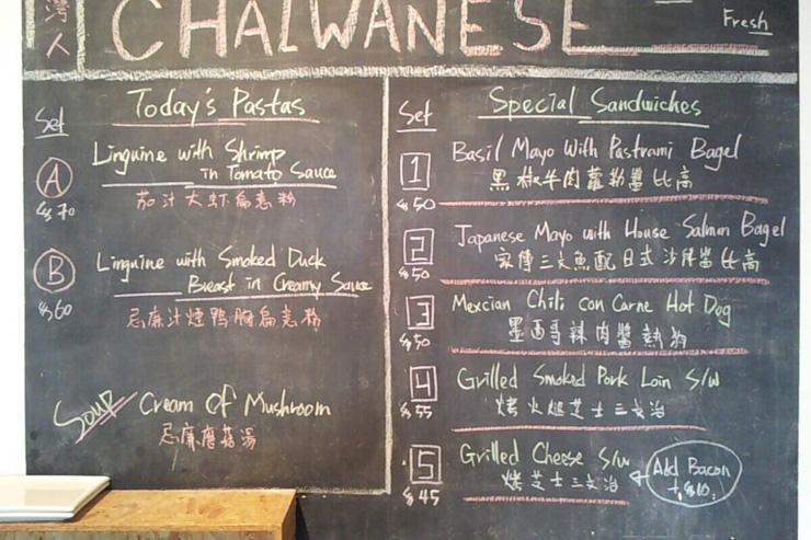 Chaiwanese - Menu du jour