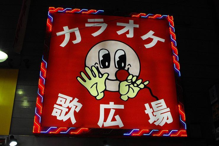 Entrée d'un karaoké tokyoïte