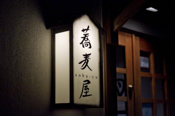 Soba-Ya - Entrée du restaurant