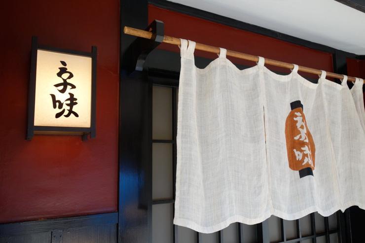 Seisouka - L'entrée discrète du restaurant
