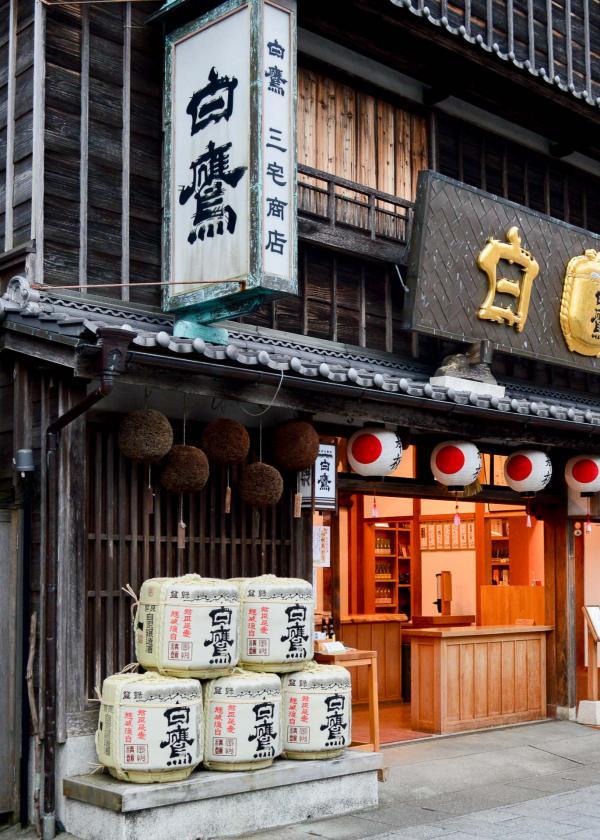 La rue Okage Yokocho et ses boutiques. © Pierre Gunther